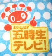 五時生テレビ!