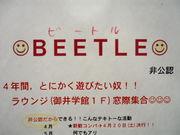 久留米大学BEETLE