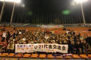 日中韓サッカーU-21の集い