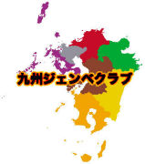 九州ジェンベクラブ