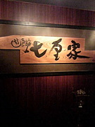 Rinya・Club
