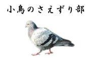 小鳥のさえずり部
