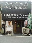 えびすや 大和店