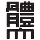 日本体育大学2000年度入学生