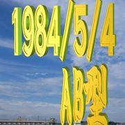 1984年5月4日でAB型