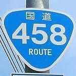 国道458号線