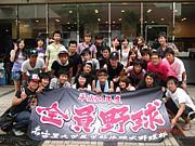 名古屋大学医学部準硬式野球部