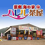 須磨海の家/ハレル茶屋