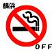 横浜 禁煙OFF