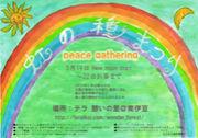 虹の種まつり☆