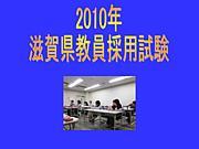 2010年度滋賀県教員採用試験