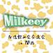 Milkeey★友活交流会in関西
