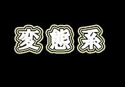Φ変態系バンギャ×麺Φ