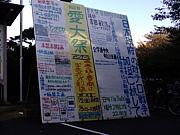 2008年愛知大学〜新入生コミュ〜