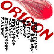 オリゴン・ザ・ワールド
