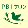 PBIサロン
