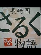 コチラ長崎国さるく物語!制作室
