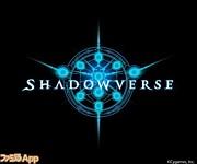 シャドウバース  Shadow Verse