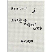 日本のスイッチ
