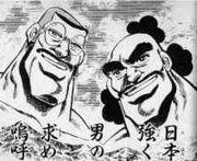 田沢と松尾