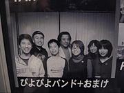 ぴよぴよバンド+おまけ