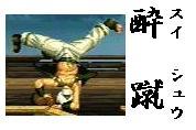 酔蹴(スイシュウ)