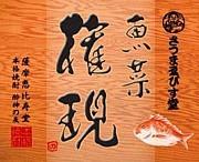 魚菜 権現