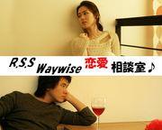 R.S.S Waywise 恋愛相談室