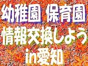幼稚園&保育園情報in愛知