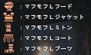 【MHF猟団】まふもふ