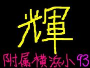 附属横浜小学校93期