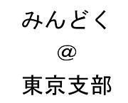 みんどく@東京支部