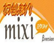 栃木県北 mixiオフ会