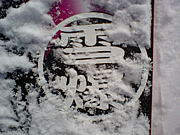 雪面爆走板in滋賀 スノーボード
