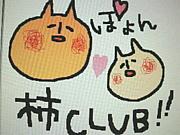 柿CLUB