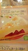 キャラメルりんごのシブースト