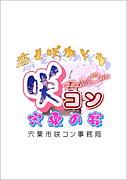 ☆★咲コン★☆ -宍粟の宴-