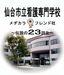 仙台市立看護専門学校〜23回生〜