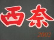 西奈中 2002卒業生☆☆☆