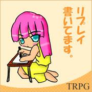 TRPGリプレイ書いてます。