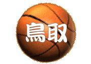鳥取のバスケ好き集まれ