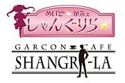しゃんぐりら☆Shangri-la