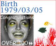 1979年3月5日生まれ集合!