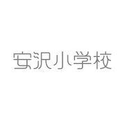 安沢小学校
