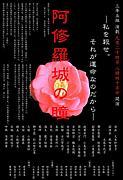 愛知淑徳☆3-5阿修羅クラス