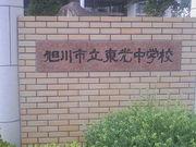 旭川市立東光中学校(第2)