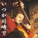 チェリストの会 in KAWASAKI
