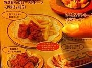 ☆PoteKara☆〜The サークル〜