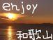 ★☆和歌山enjoy交際組合☆★