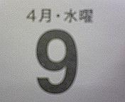 1979年4月9日生まれ☆